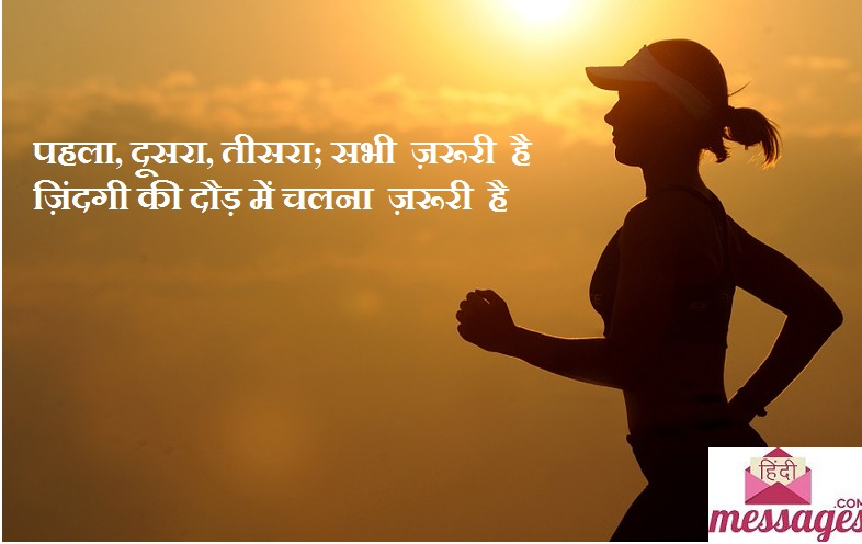 Positive Thinking Quotes Hindi Messagessmswhatsappfacebook